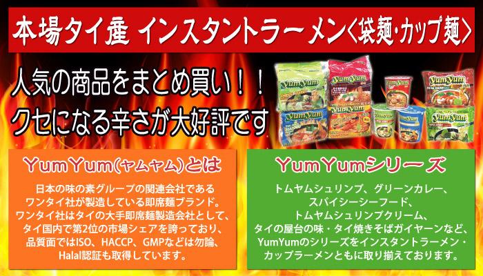 本場タイ産インスタントラーメン、YumYumシリーズ