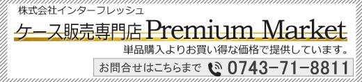 グルテンフリーのInterFreshロゴ